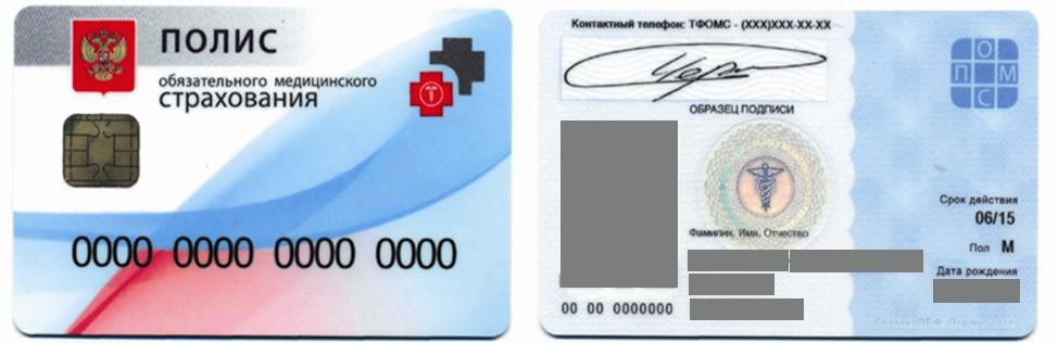 новый полис омс карточка