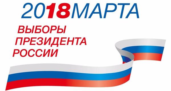 18 марта 2018 года в России пройдут выборы президента. Почему надо идти на выборы президента страны 18 марта?