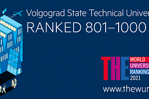 VSTU is in top-1000 of the best world universities! For the fourth time the flagship university is included in the ranking THE