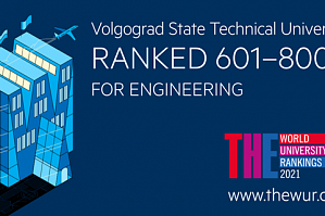 "VSTU significantly improves its positions in the world university ranking Times Higher Education 2021 in nomination ""Engineering and technologies"""