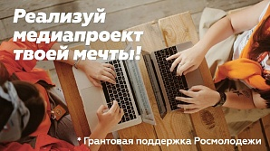 The students of VSTU are invited to take part in the All-Russian Contest of the Youth Projects in the Media Area