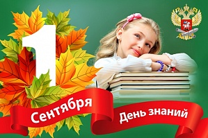 Felicitations on the Knowledge Day from the Minister of Education and Science of the Russian Federation O.Y. Vasilieva