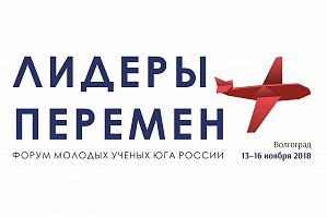 "The first Forum for the Young Researchers of Southern Russia ""Leaders of Changes"" will take place on the base of VSTU"