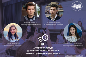 "Student of VSTU is a winner of the All-Russian competition ""My country-My Russia"""