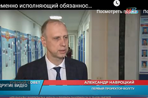 MTV (municipal Volgograd TV): A.V. Navrotsky temporarily assuming responsibilities of the head of VSTU presented his strategy