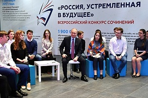 "The president of Russian Federation met the winners of the All-Russian Contest of the Essays ""Russia looking ahead"""