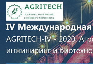 Scientists of VSTU participate in the fourth international Conference on agrobusiness, environmental engineering and biotechnologies