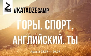 Mountains, sport, English - KATADZE-camp Project