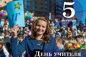 Felicitations on the Teacher's Day from the Minister of Education and Science of the Russian Federation O.Y. Vasilieva