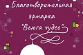 "The voluntary group of VSTU invites you to the ""Snowstorm of Miracles"""