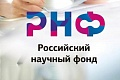 2 projects of VSTU won in the contest of Russian Research Fund of youth research groups